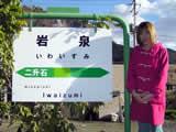 岩泉駅標&2ショット