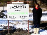 糸魚沢駅標&2ショット